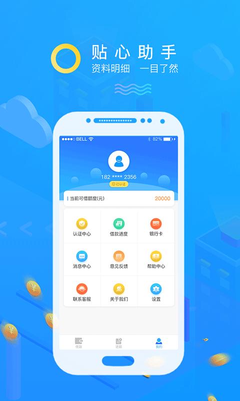 富来花贷款入口app软件图片1