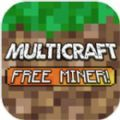 自由矿工游戏安卓最新版(Multicraft Miner) v1.1