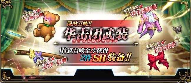 梦幻模拟战手游5月9日更新公告 华击团武装限时召唤、交错的命运新关卡[视频][多图]图片2