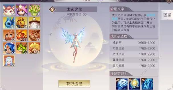 完美世界手游5月9日更新公告 新增孙小圣、太玄之灵S妖精[视频][多图]图片2