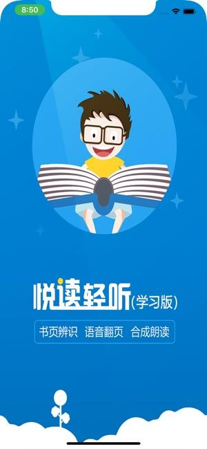 悦读轻听app官方版下载安装图片1