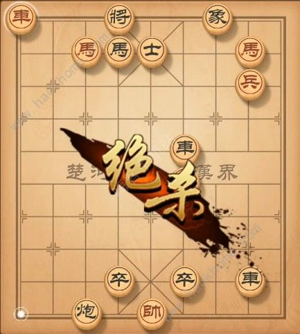 天天象棋残局挑战128期攻略 残局挑战128期步法图[视频][多图]图片10