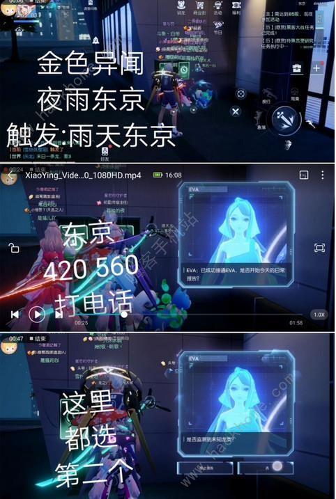 龙族幻想夜雨东京异闻攻略 夜雨东京异闻怎么做[视频][多图]图片1