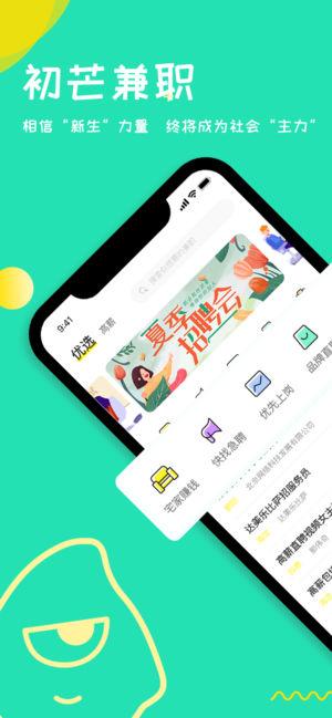 初芒兼职app苹果版手机下载图片1
