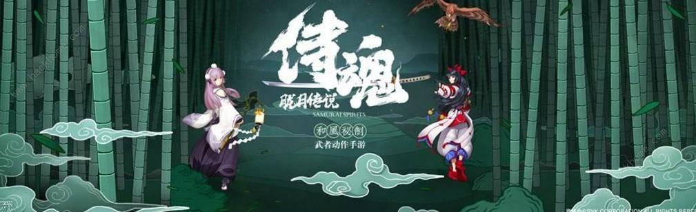 """武者""""绯雨闲丸""""上阵后,可以强化主角的哪个属性? 侍魂手游6/11微信试炼[视频][多图]图片1"""