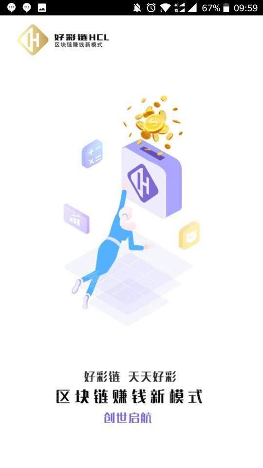 好彩链挖矿软件app下载图片1