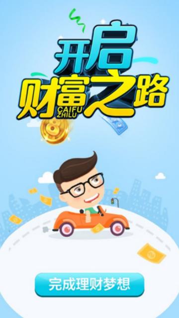 福丰投资官网app最新版客户端下载图片1