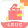比特钱包app