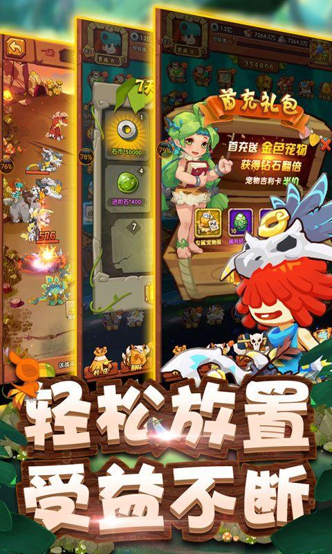 突袭部落游戏安卓最新版下载图片1
