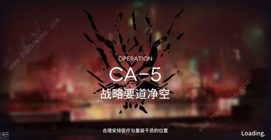明日方舟空中威胁CA-5怎么打 空中威胁CA-5三星通关攻略[视频][多图]图片1