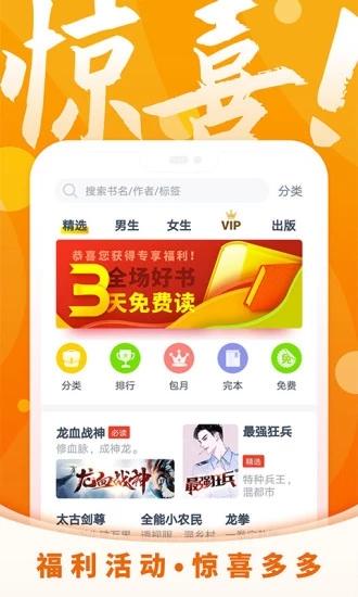 第四色播图片小说_嫡色小说阅读app软件下载 v1.0.