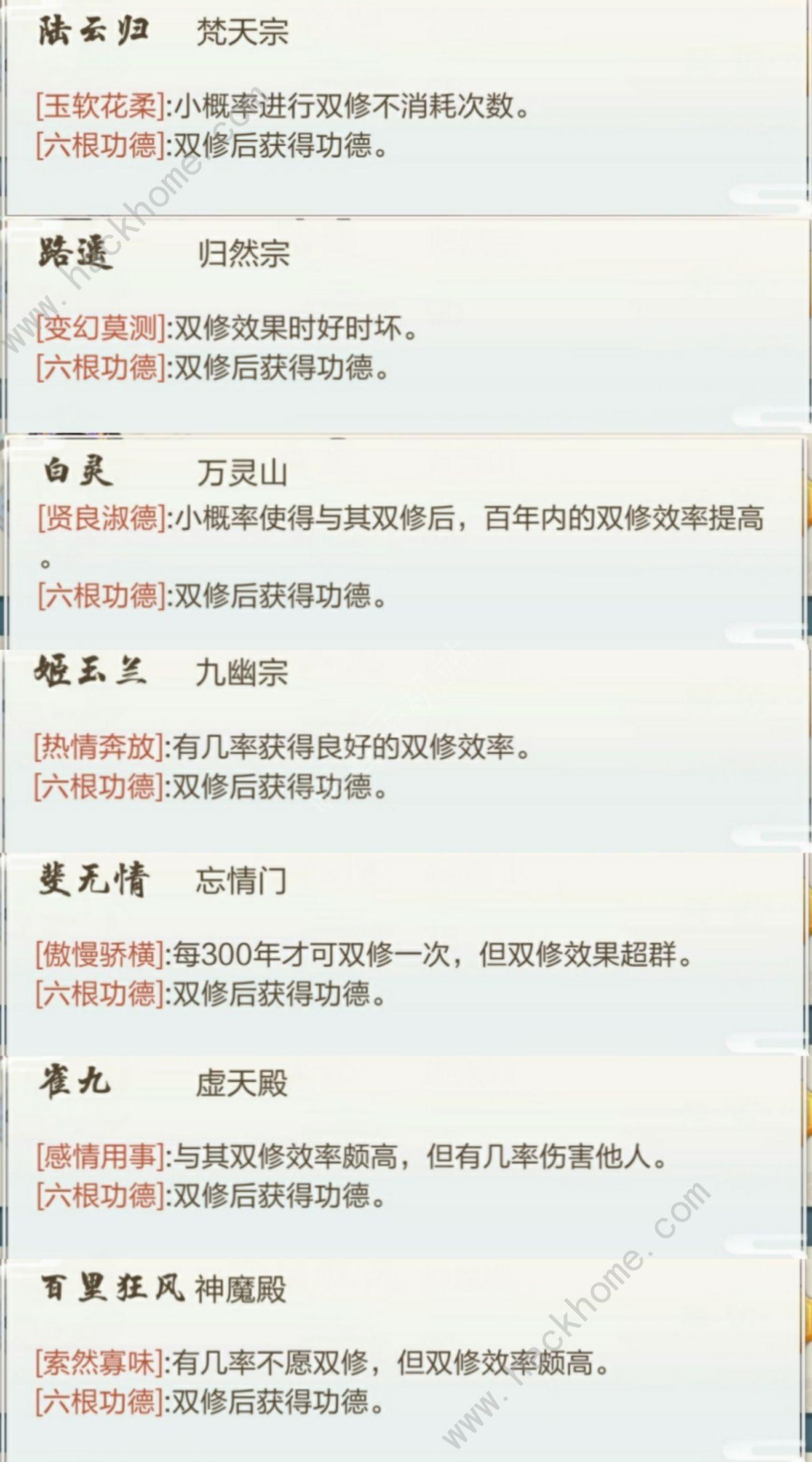 玄元剑仙道侣属性攻略大全 道侣好感度选择推荐[视频][多图]图片3