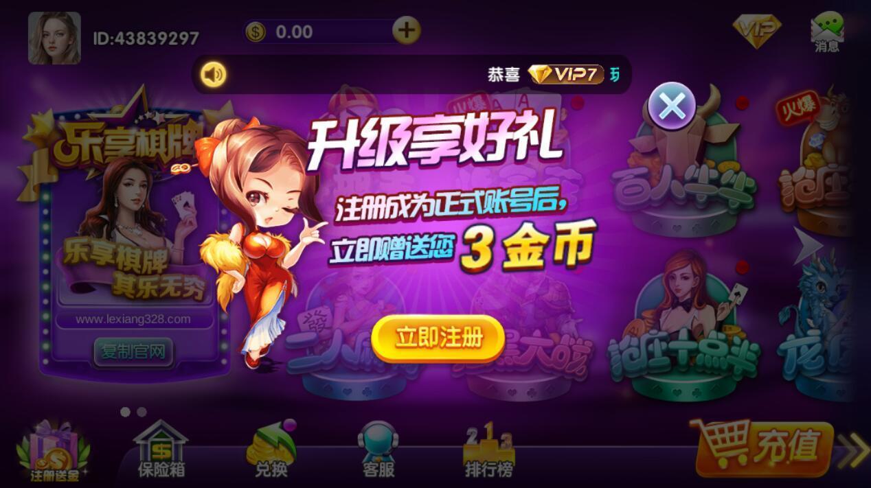 乐享互动棋牌游戏最新安卓版下载 v1.
