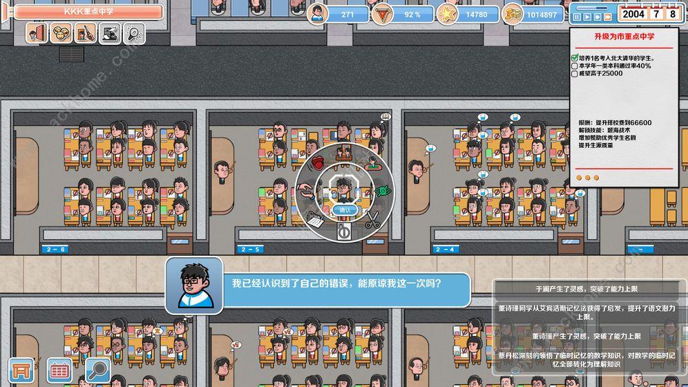 高考工厂模拟手游攻略大全 新手入门少走弯路[视频][多图]图片1