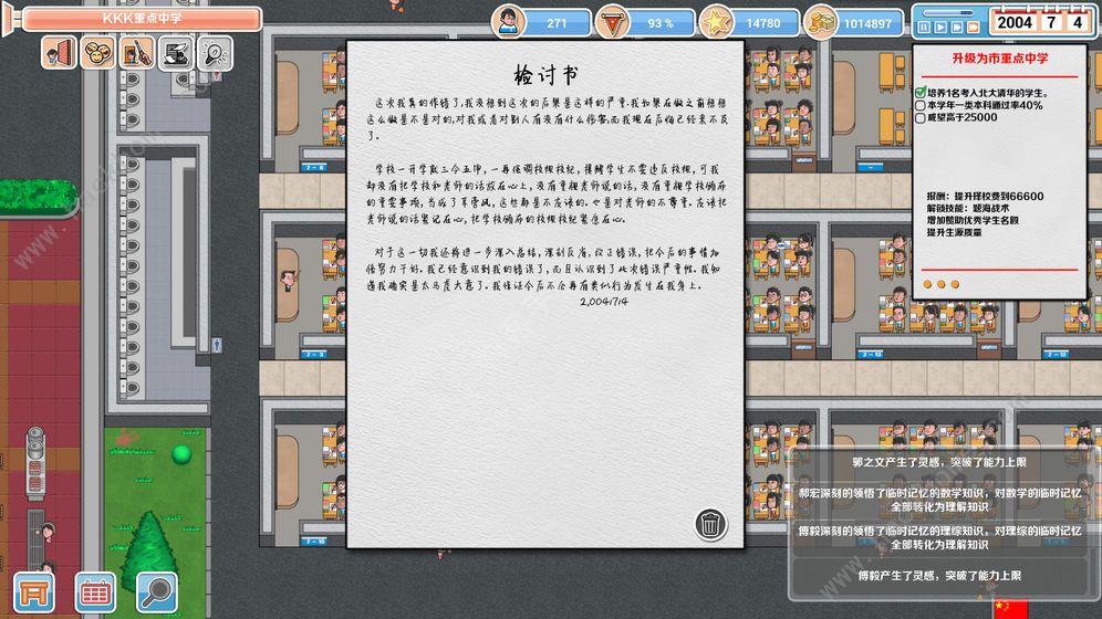 高考工厂模拟手游攻略大全 新手入门少走弯路[视频][多图]图片3