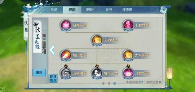 诛仙手游天华单体抽蓝技能加点攻略[视频][多图]图片3