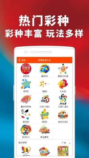 宝赢彩票软件手机版本苹果版登录图片1