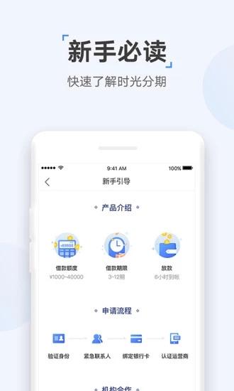 称心借app正式版客户端贷款入口图片1