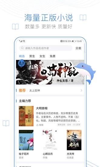 堡垒小说app免费阅读软件图片1