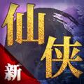 仙侠蜀汉传官方