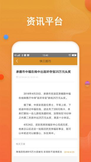 天空彩票天空心水王中王网站免费资料大全图片1