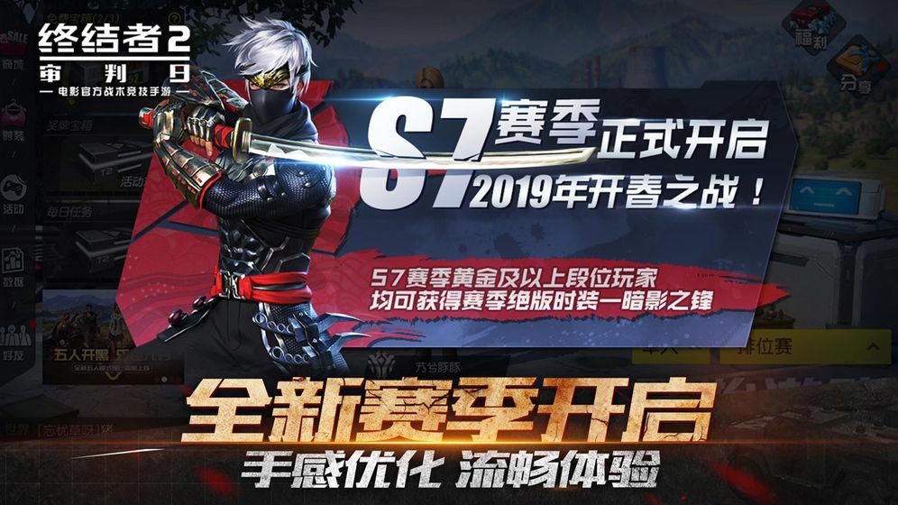 终结战场游戏ios苹果版图片1