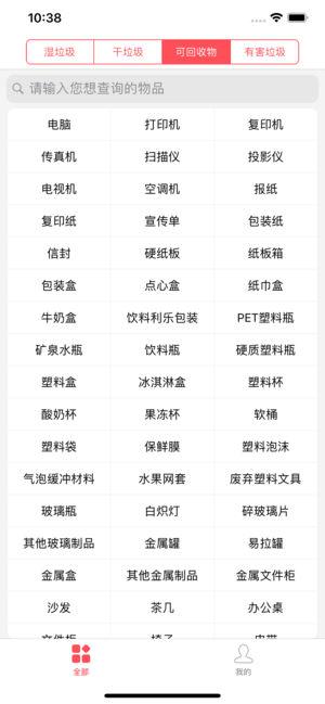 垃圾分类指南app官方苹果版软件下载图片1