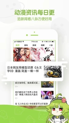 八仔漫画官方app手机版图片1