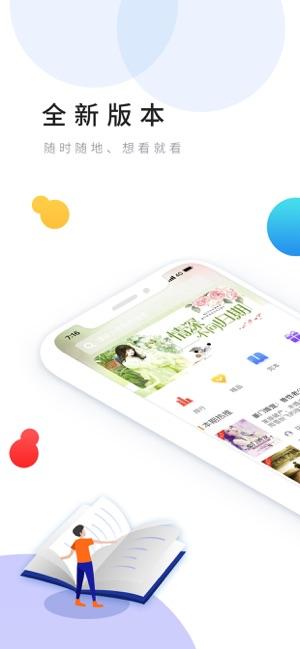 乐读文学app官方版下载图片1