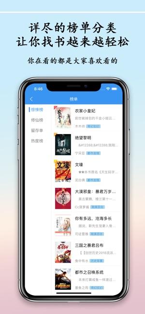 小说阅读器免费去广告app苹果版下载图片1