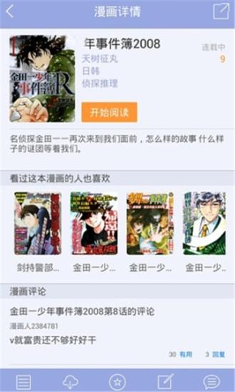 韩小漫官网app手机版图片1