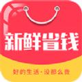 新鲜省钱app