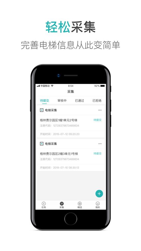 杭州电梯安全通app软件官方下载图片1