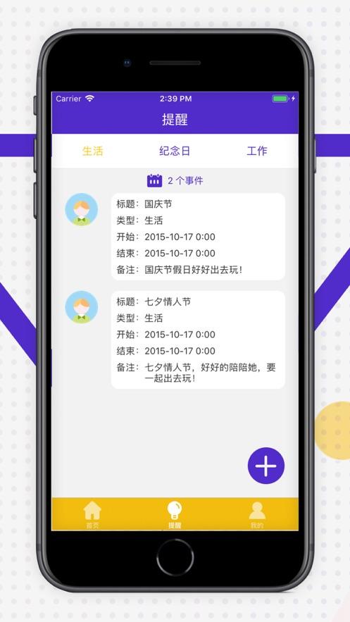 懒人计划表app软件官方下载图片1