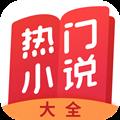 热门小说大全app