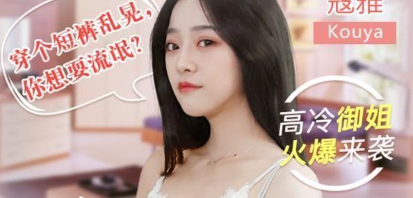 心动女生赵小野版游戏ios苹果版图片1