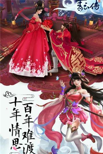 青云传星耀版最新版游戏下载图片2