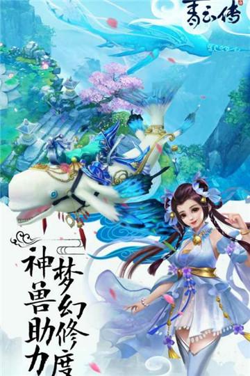 青云传星耀版最新版游戏下载图片3