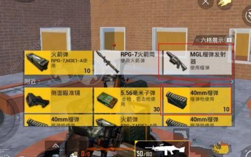 和平精英MGL发射器怎么得? 火力对决模式MGL发射器获取详解[视频][多图]图片5