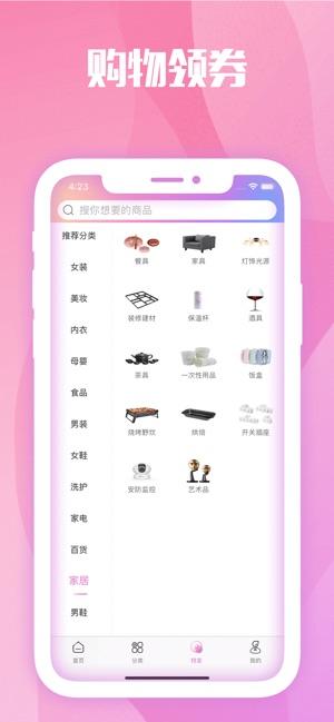 悠悠优惠券手机版app下载图片1
