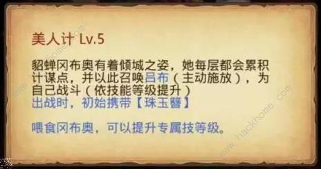不思议迷宫8月22日更新公告 四大美人冈布奥回归[视频][多图]图片4