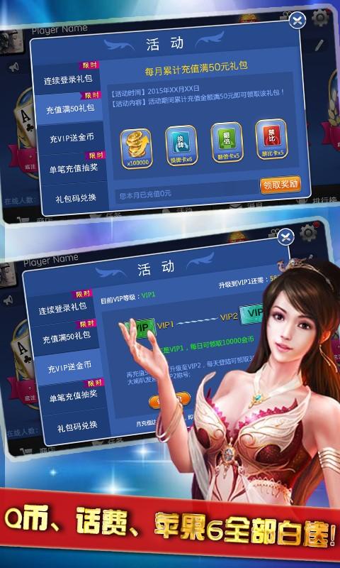 贝斯棋牌app官网安卓版图片1