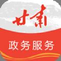 甘肃省政务服务网