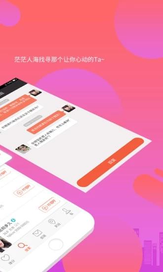 gohappy交友app官方版软件图片1