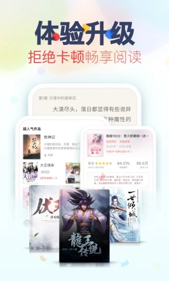 乡村小说app软件官方下载图片1