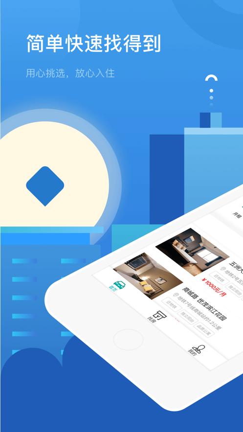 51贝贝租app软件官方下载图片1