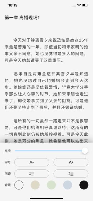 黑龙小说官方版app下载安装图片1