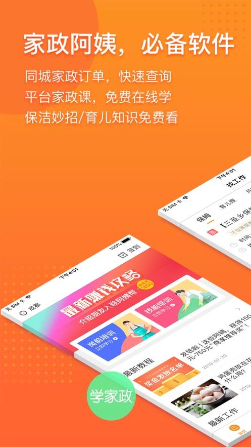 小阿甘app软件官方下载图片2