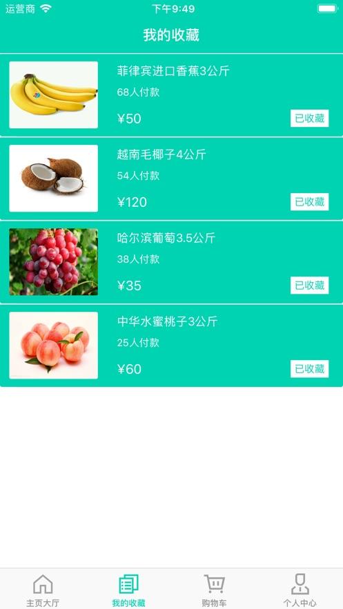 真新鲜果园app官方软件下载图片2