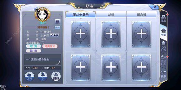 圣斗士星矢手游9月12日更新公告 新增中秋系列、圣域手账活动[视频][多图]图片1